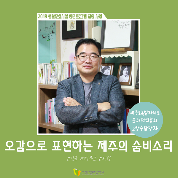 [생활문화시설 인문프로그램] 제주문화원연합회 고창수 담당자 : 오감으로 표현하는 ...