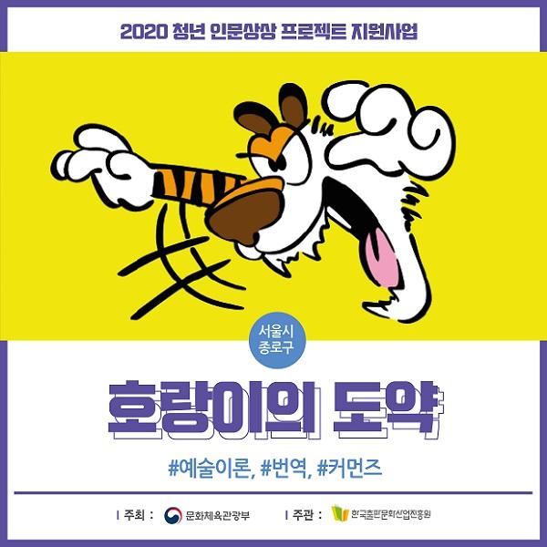 [2020년 청년 인문상상 카드뉴스] 호랑이의 도약