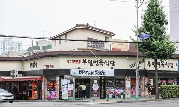 부평부일정육식당(구. 드림보트클럽)