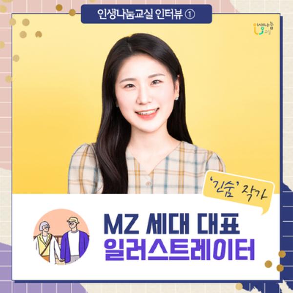 [인생나눔 인터뷰 ①] MZ 세대 대표 일러스트레이터 '긴숨' 작가