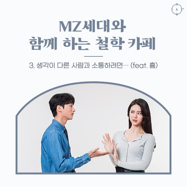 3. 생각이 다른 사람과 소통하려면… (feat. 흄)