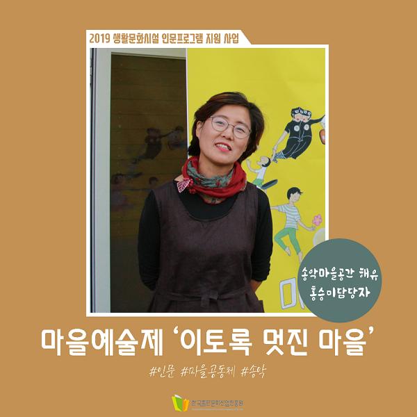 [생활문화시설 인문프로그램] 충남 송악마을공간 '해유' 홍승미 담당자 : 마을예술...