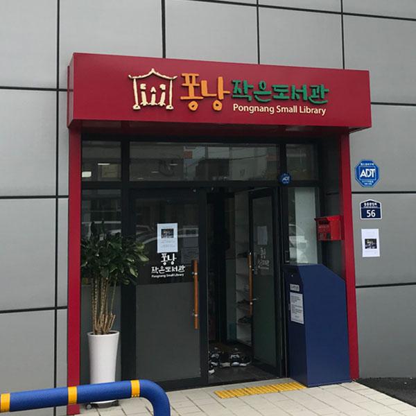 서귀포 퐁낭작은도서관