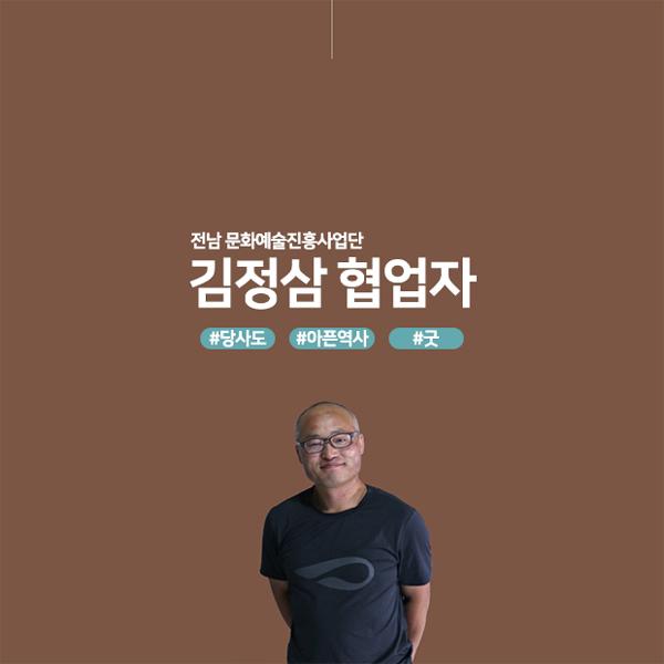 [생활문화시설 인문프로그램] 문화예술진흥사업단 김정삼 협업자 : 당사도 사람들의 ...