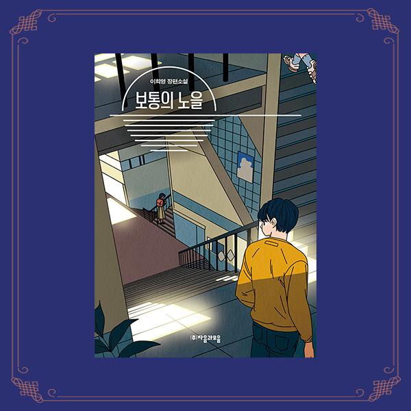 [인문, 깜짝 퀴즈] 소설가 이희영 (정답 및 해설 포함)