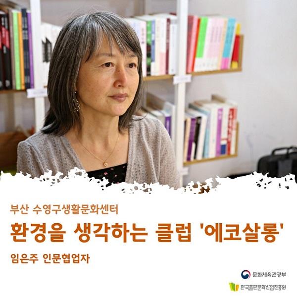 [인터뷰]수영구 생활문화센터 임은주 협업자 : 에코살롱
