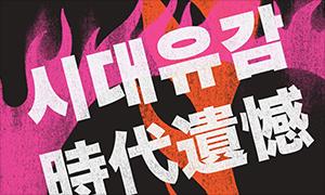 가나아트 컬렉션_시대유감