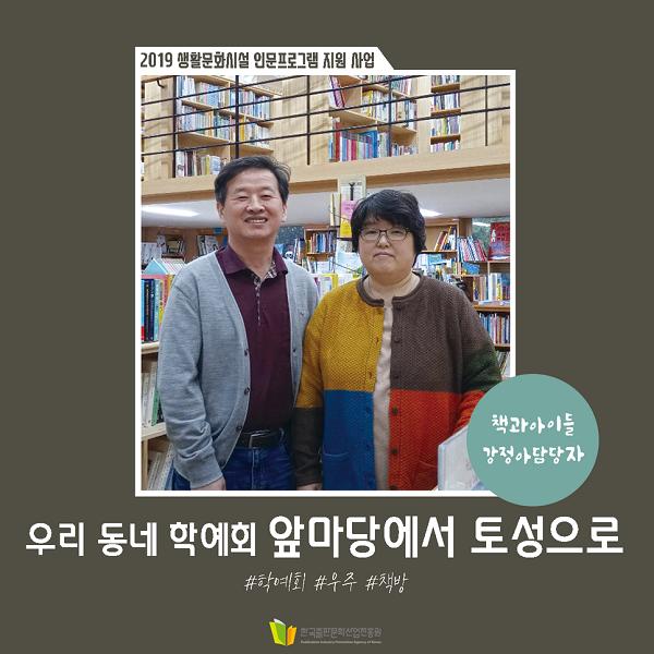 [생활문화시설 인문프로그램] 부산 책과아이들 강정아 담당자 : 우리 동네 학예회 ...