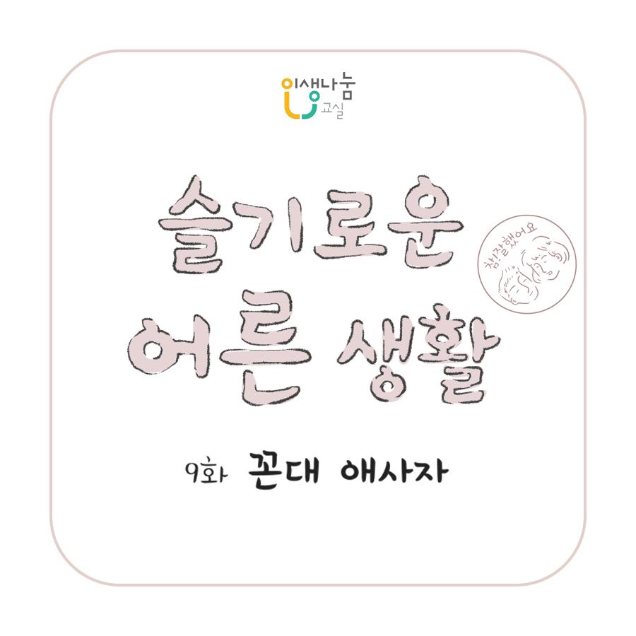 [슬기로운 어른 생활] 9화 꼰대 애사자