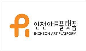 인천아트플랫폼