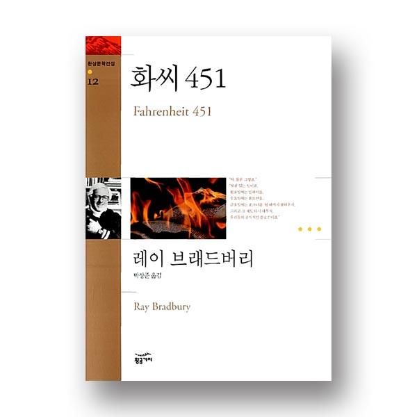 화씨 451