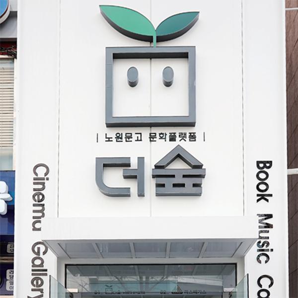 노원 지역문화의 중심, 노원문고 문화플랫폼 '더숲'