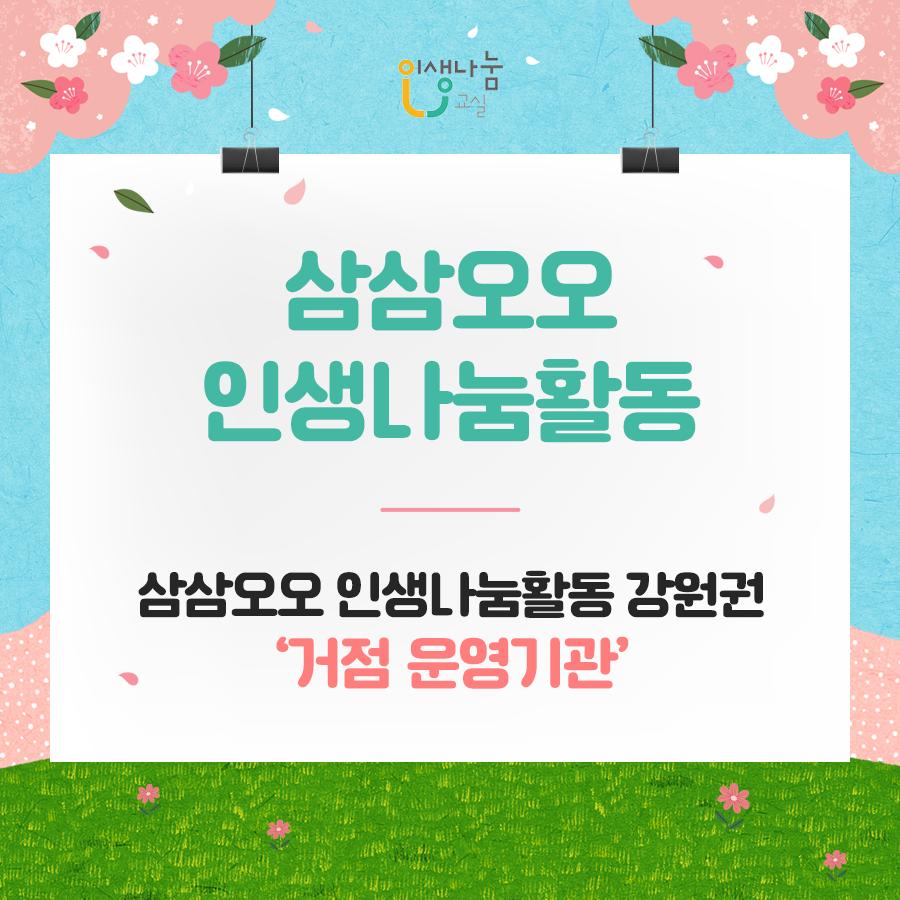 삼삼오오 인생나눔활동 강원권 <거점 운영기관>