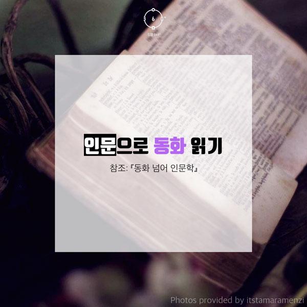 [하루인문] 인문으로 동화 읽기
