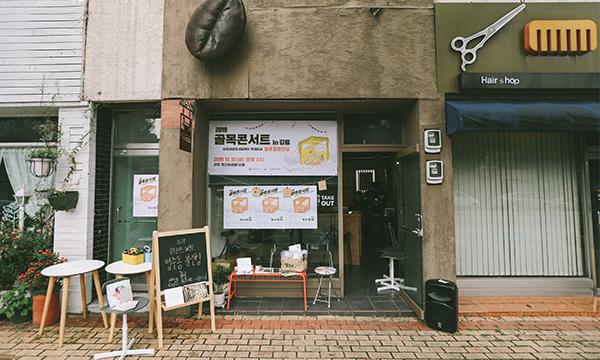 강릉 로스터리샵 더콩