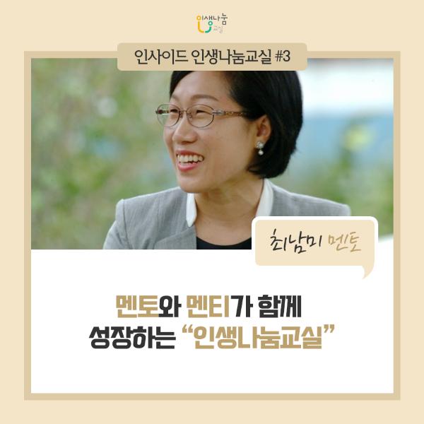 ?인사이드 인생나눔교실 #3 <멘토와 멘티가 함께 성장하는 '인생나눔교실'- 최남...