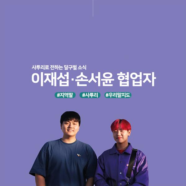 [생활문화시설 인문프로그램] 경북대학교 한국어문화원 이재섭·손서윤 협업자 : 사투...