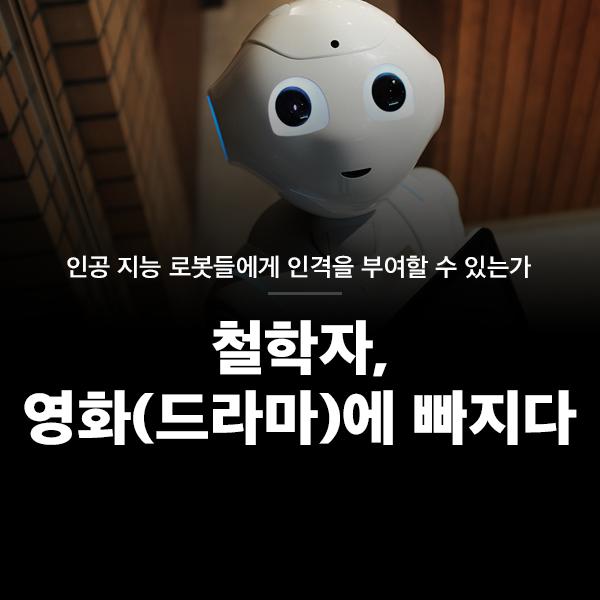 인공 지능 로봇들에게 인격을 부여할 수 있는가
