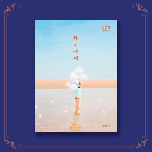 [인문, 깜짝 퀴즈] 소설가 김금희(정답 및 해설 포함)