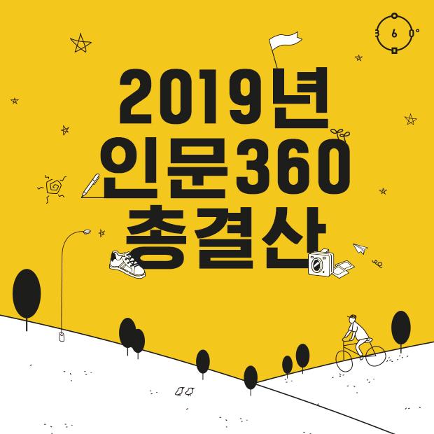 2019년 인문360 총결산