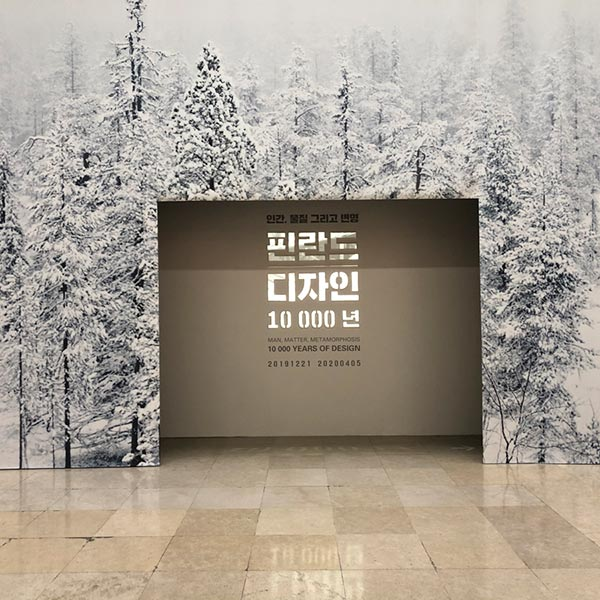 <핀란드 디자인 10,000년>展으로 본 인류 생존의 역사