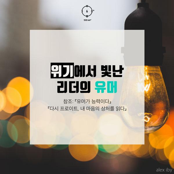 [하루인문] 위기에서 빛난 리더의 유머