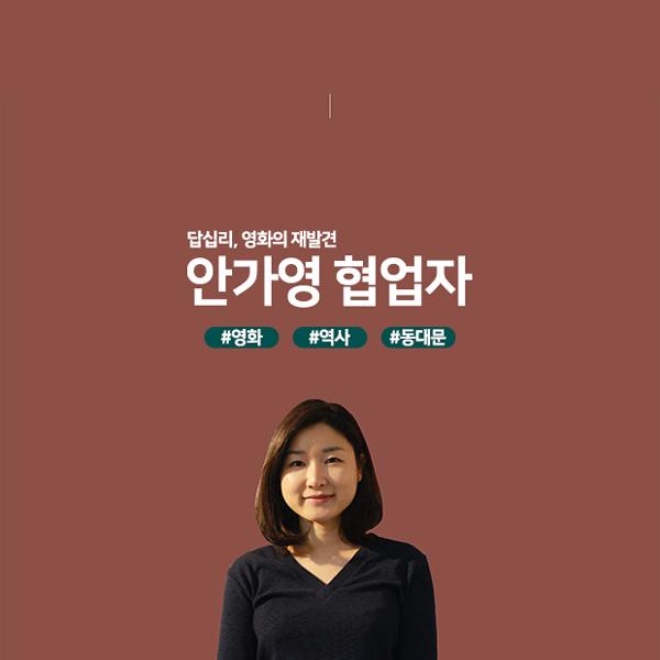 [생활문화시설 인문프로그램] 서울인문학협동조합 안가영 협업자 : 답십리, 영화의 ...