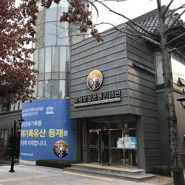 한국 기부문화 일번지를 찾아서