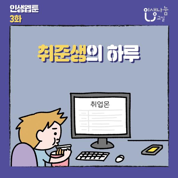 [인생웹툰 3화] 취준생의 하루