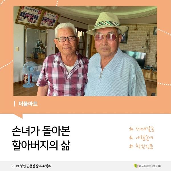 [청년 인문상상]  손녀가 돌아본 할아버지의 삶, 더블아트 팀 인터뷰!
