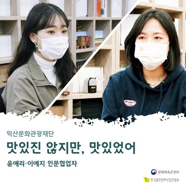 [인터뷰]익산문화관광재단 윤예리·이예지 협업자: 맛있진 않지만, 맛있었어