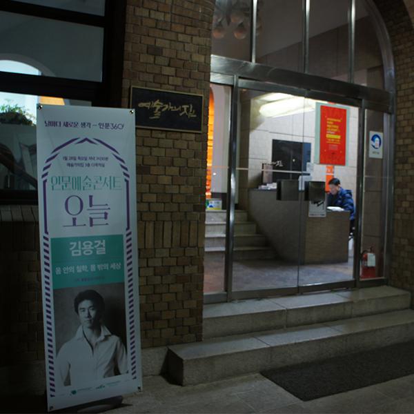 '인문예술콘서트 오늘' 김용걸 편