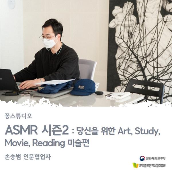 [인터뷰] 꽁스튜디오 손승범 협업자 : ASMR 시즌2: 당신을 위한 Art, S...