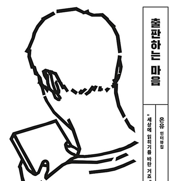 출판하는 마음