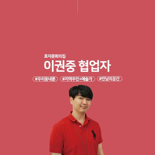 [생활문화시설 인문프로그램] 효자문화의 집 이권중협업자 : 우리동네 툰(Toon)...