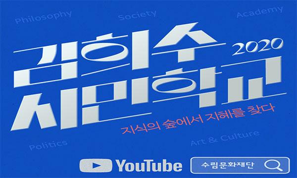 김희수시민학교 2020