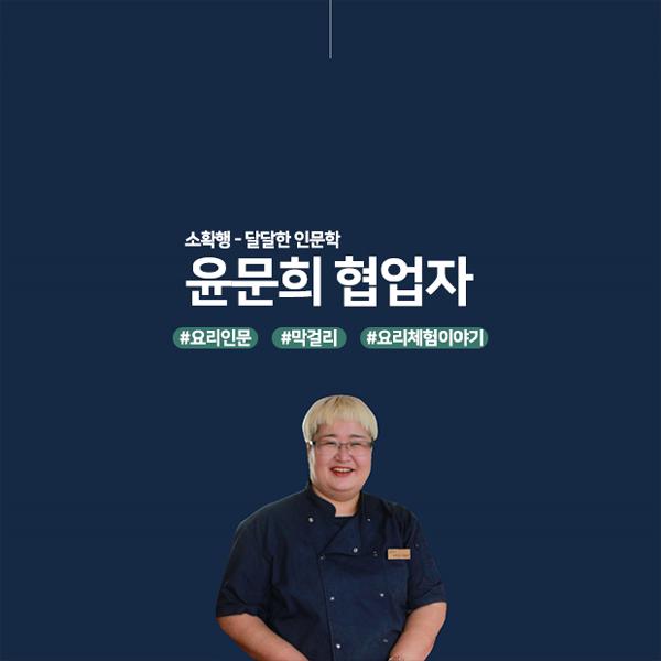 [생활문화시설 인문프로그램] 전남해남문화원 윤문희 협업자 : 소확행 - 달달한 인...