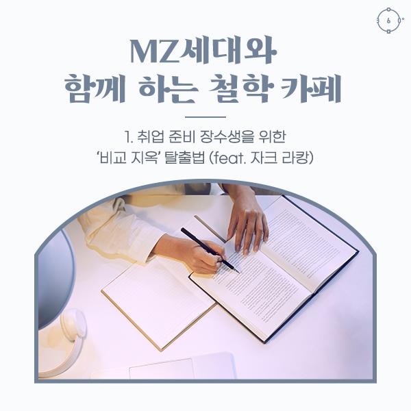 1. 취업 준비 장수생을 위한 '비교 지옥' 탈출법 (feat. 자크 라캉)