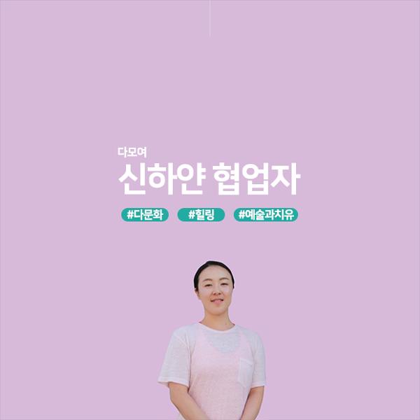 [생활문화시설 인문프로그램] 조치원작은도서관 신하얀 협업자 : 다모여(다문화 여성...
