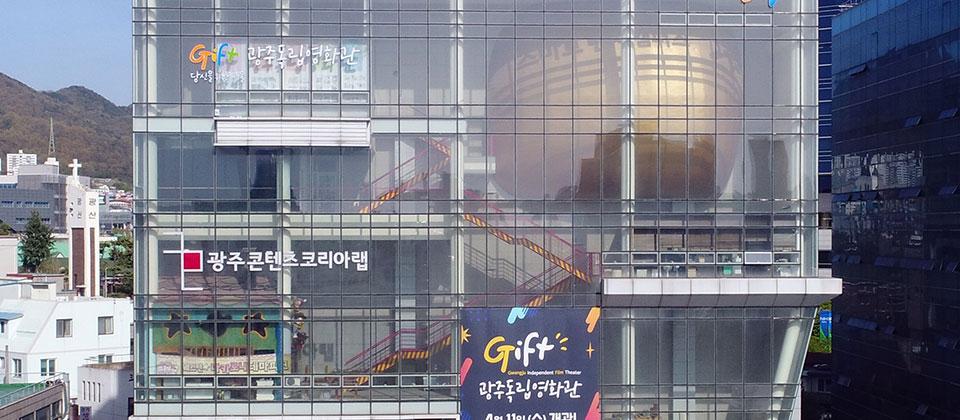 광주독립영화관 GIFT