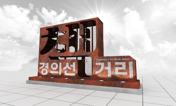 경의선 책거리(Gyeongui Line Book Street)