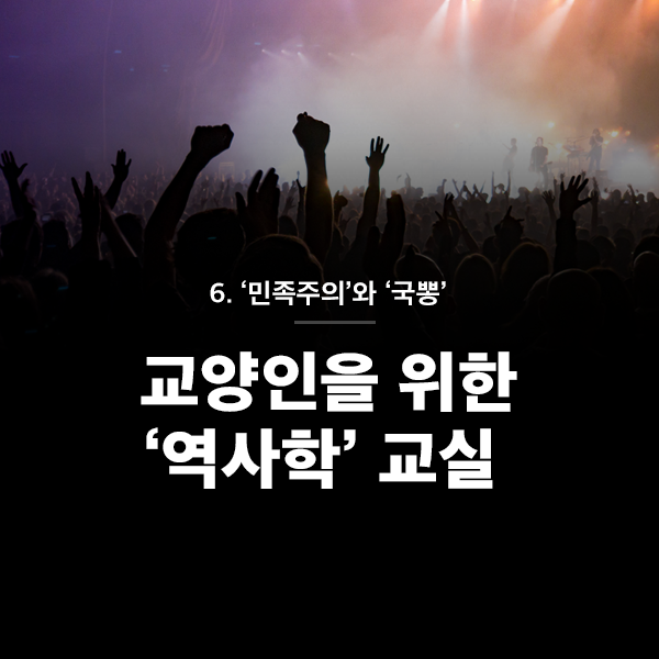 6. '민족주의'와 '국뽕'