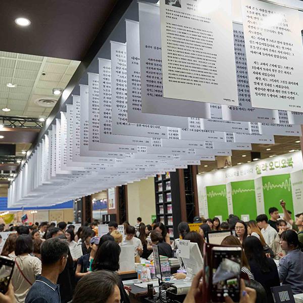 서울국제도서전 2019 방문기