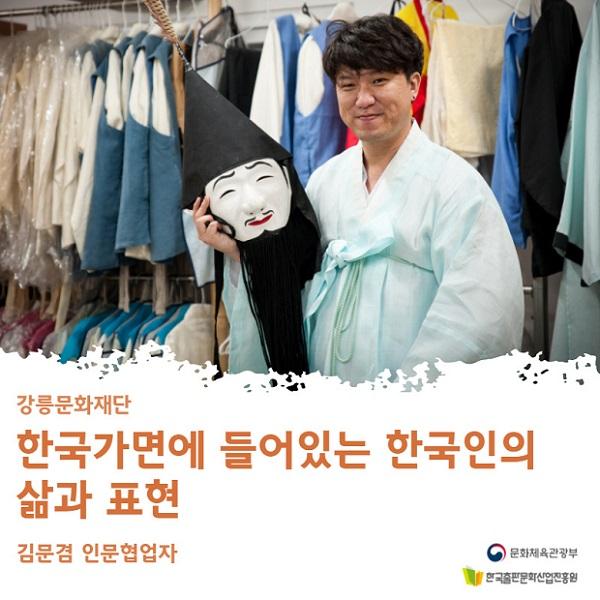 [인터뷰] 강릉문화재단 김문겸 협업자: 한국 가면에 들어있는 한국인의 삶과 표현