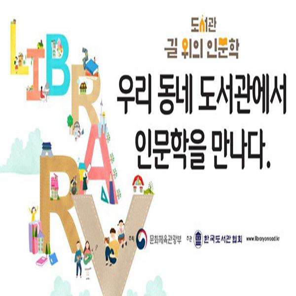 도서관 길 위의 인문학 홍보 영상