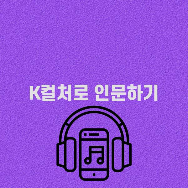[K컬처로 인문하기] '인문학' 말고 'K인문'이 만든 K팝과 K푸드