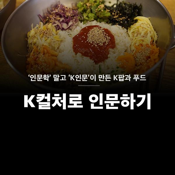 '인문학' 말고 'K인문'이 만든 K팝과 K푸드