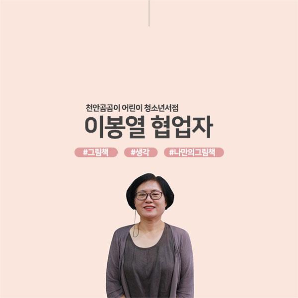 [생활문화시설 인문프로그램] 천안곰곰이 어린이청소년서점 이봉열협업자 : 나도 그림...
