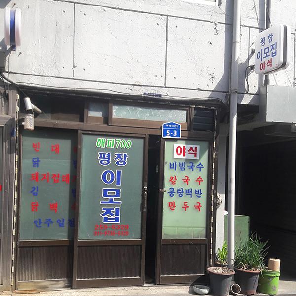 """강원춘천 예술인의 사랑방 """"평창이모""""와 주인장 유영희 씨"""
