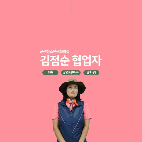 [생활문화시설 인문프로그램] 군산청소년문화의집 김점순 협업자 : 생명과 함께하는 ...